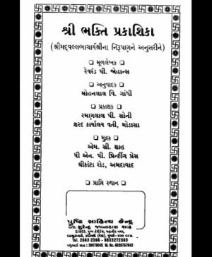 Bhakti Prakashika (1816)