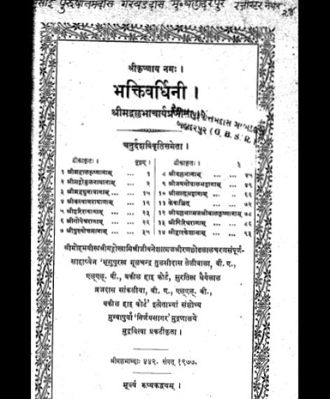 Bhaktivardhini (1819)