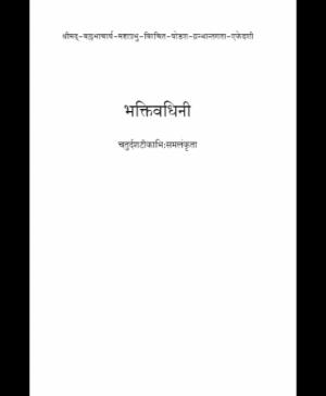 Bhaktivardhini (1827)