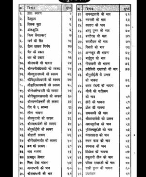 Bhav Bhavna (1830)