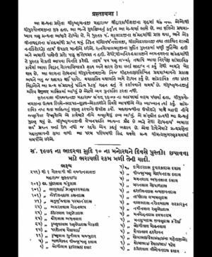 Bhav Prakashika Bhrahmasutra (1831)