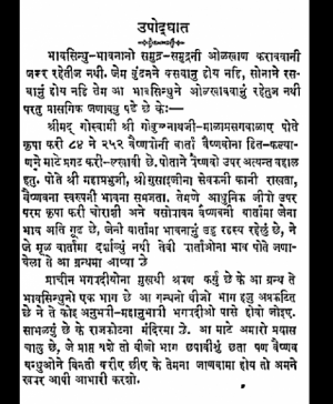Bhavsindhu (1832)