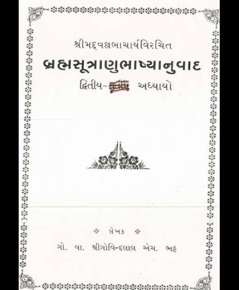 Bhrahmasutranu Bhashyanuvad - A2 (1835)