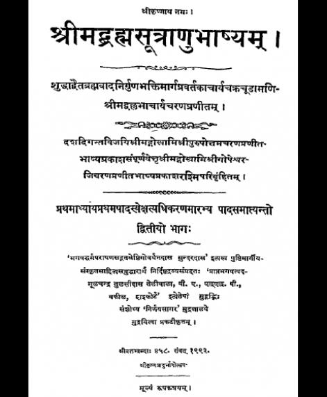 Bhrahmasutranubhashyam - 2 (1838)