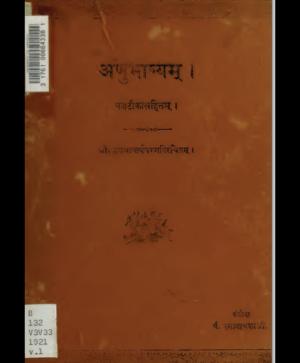 Anubhashyam (1839)