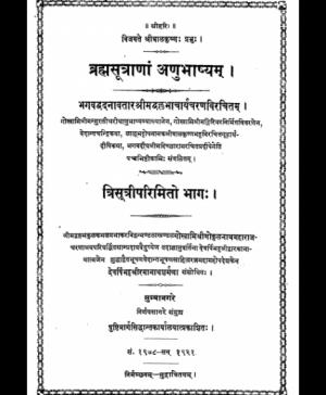 Bhrahmasutranu Bhashyanuvad (1841)