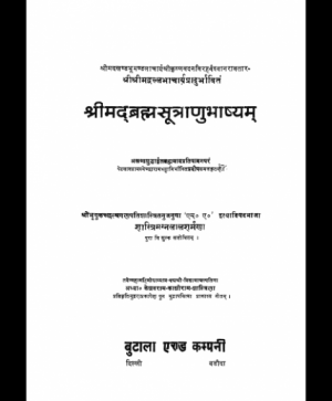 Shrimad Bhrahmasutra Anubhashya (1842)