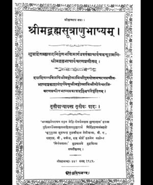 Bhrahmasutranubhashyam (1843)