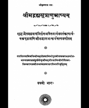 Bhrahmasutranubhashyam (1844)