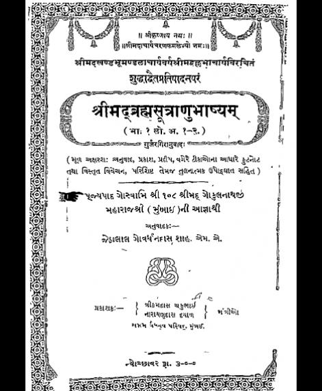 Shrimad Bhrahmasutra Anubhashya - 1 (1846)