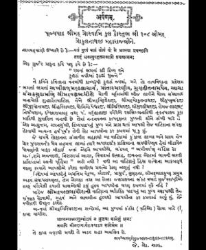 Shrimad Bhrahmasutra Anubhashya – 1 (1846) 2