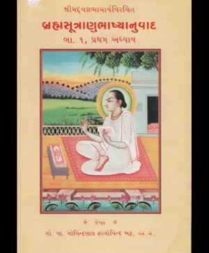 Shrimad Bhrahmasutra Anubhashya - 1 (1847)