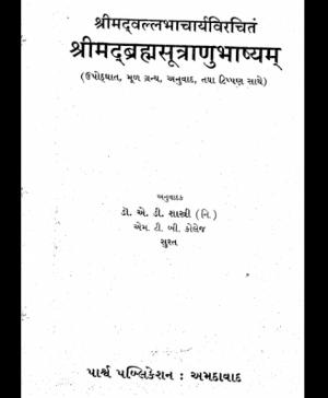 Bhrahmasutranubhashyam (1850)