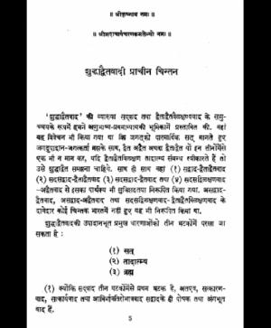 Bhrahmasutranubhashyam - 3 (1851)