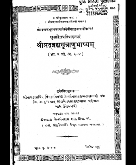 Shrimad Bhrahmasutra Anubhashya - 1 (1852)