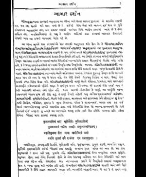 Shrimad Bhrahmasutra Anubhashya – 1 (1852) 2