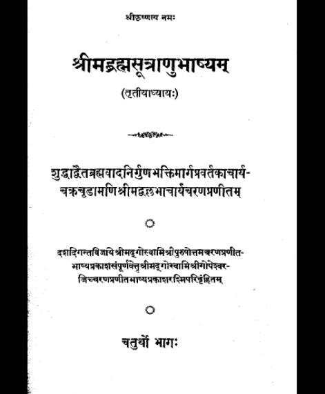 Shrimad Bhrahmasutra Anubhashya - 4 (1854)