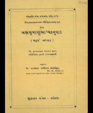 Shrimad Bhrahmasutra Anubhashya - 4 (1855)