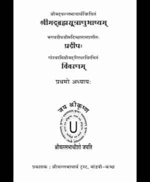 Shrimad Anubhashya Pradip A-1 (1857)