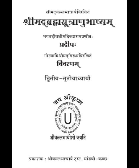 Shrimad Anubhashya Pradip A-2/3 (1858)