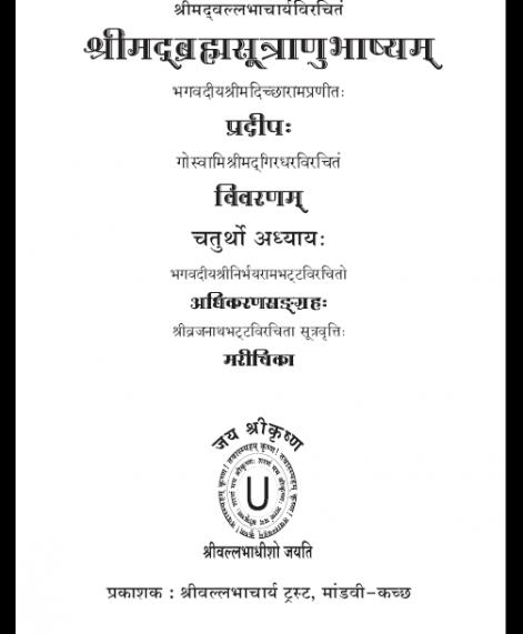 Shrimad Anubhashya Pradip A-4 (1859)