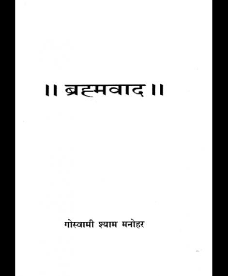 Bhrahmavad (1867)