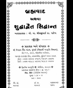 Bhrahmavad (1870)