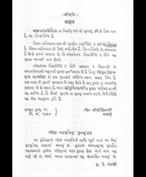 Bhrahmavad Praveshika (1871)