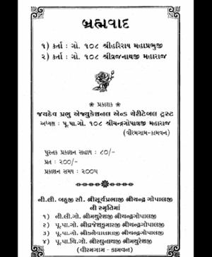 Bhrahmavad Praveshika (1875)
