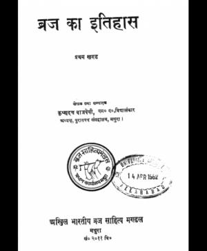 Braj Ka Itihaas (1880)