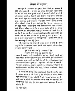 Braj Madhuri (1881)