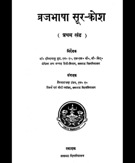 Braj Bhasha Sur Kosh - 1 (1883)