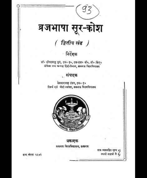 Braj Bhasha Sur Kosh - 2 (1884)