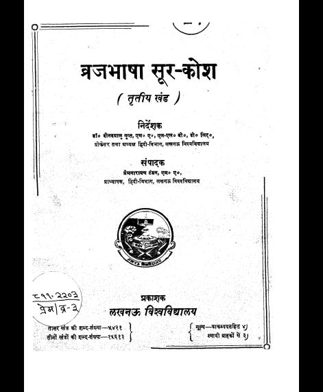 Braj Bhasha Sur Kosh - 3 (1885)