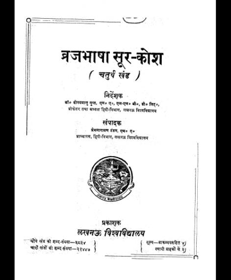 Braj Bhasha Sur Kosh - 4 (1886)