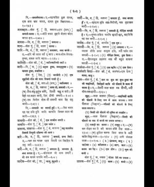 Braj Bhasha Sur Kosh – 4 (1886) 2