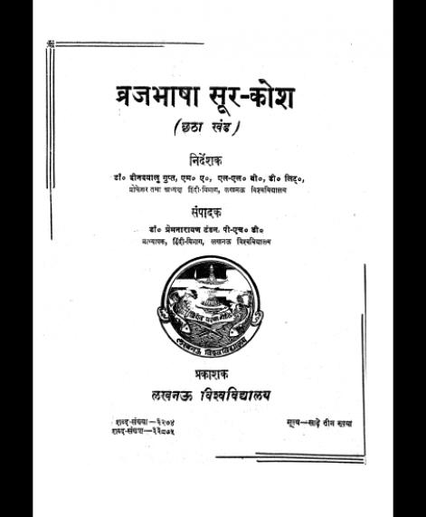 Braj Bhasha Sur Kosh - 6 (1887)