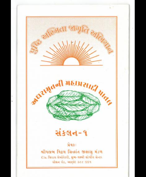 Adharamrut Ni Mahaprasadi Patal - 1 (1899)