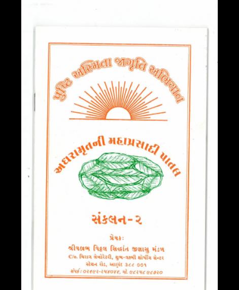 Adharamrut Ni Mahaprasadi Patal - 2 (1900)