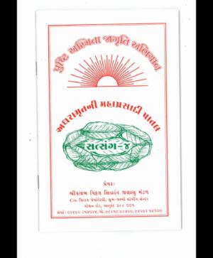 Adharamrut Ni Mahaprasadi Patal - 4 (1902)