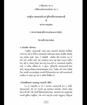 Adhunik Nyaypranali ane Pushtimargiy Sadhanpranali (1905)