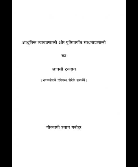Adhunik Nyaypranali aur Pushtimargiy Sadhanpranali (1906)