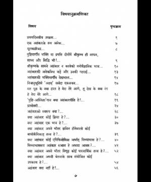 Ahankar Mimansa 1 (1907)