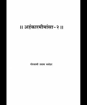 Ahankar Mimansa – 2 (1908) 1