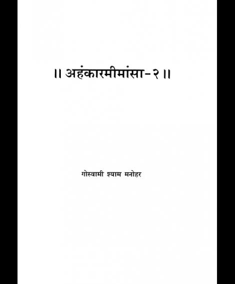 Ahankar Mimansa - 2 (1908)