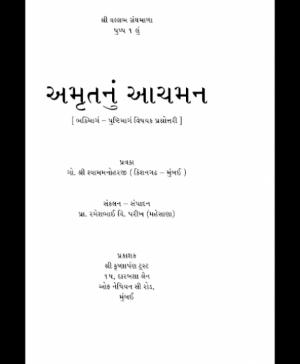 Amrut Nu Achman (1918)