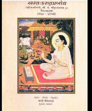Antahkaranprabodh (1925)