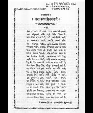 Antahkaranprabodh (1926)