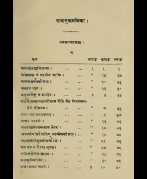 Anubhashyam (1931) 2