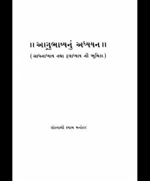 Anubhashya nu Adhyayan (1933)